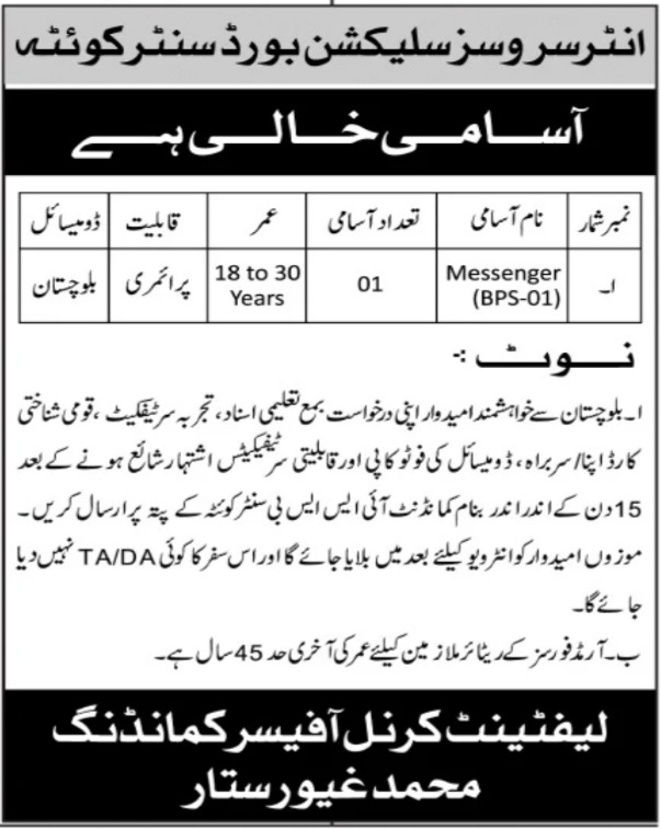 Inter Services Selection Board ISSB Jobs 2021